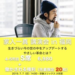 家入一真 氏 講演会 in 福岡 S席(4 - 5列目)+ 働かされる権利