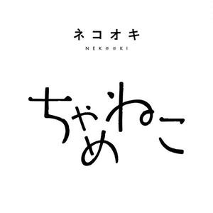ネコオキ|名入れオプション(本金粉蒔絵)【特注対応】