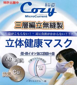 Cozy三層編立無縫製マスク