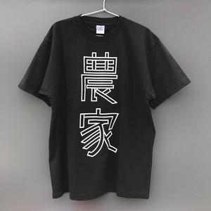 農家Tシャツ黒