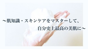 2018/2/4・3/4【肌知識・スキンケアをマスターして、自分史上最高の美肌に】