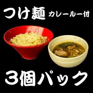 つけ麺(カレールー付) 3個パック