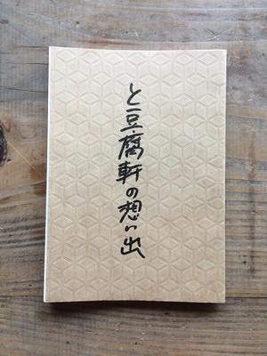 田口史人「と豆腐軒の想い出」(Book)