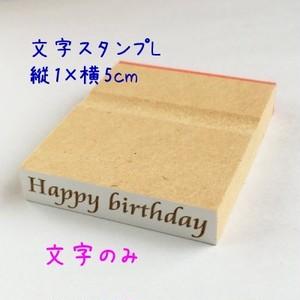 【オーダー】文字スタンプLサイズ 縦1cm×横5cm