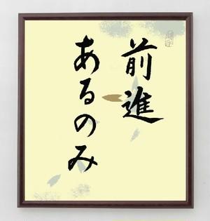 名言色紙『前進あるのみ』額付き/直筆済み/A0022