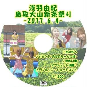 【DVD★浅羽由紀】2017.6 鳥取大山新茶祭り~新茶たずねて歌の茶ツアー おいしい歌はいりました~