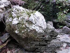 石という存在(ダウンロード写真)