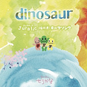 8th CD『dinosaur』
