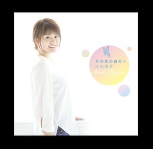 CD/1stシングル『その先の自分へ』