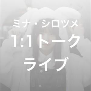 【ミナ】1:1トークライブチケット