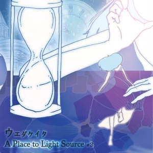 A Place to Light Source #3/CDシングル ※1500円以上で送料無料!