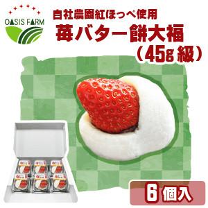 《全国送料無料》苺バター餅大福(45g級)1箱(6ヶ入)