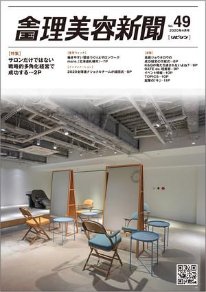 【3/25発売】全国理美容新聞<第49号>(2020年4月号)