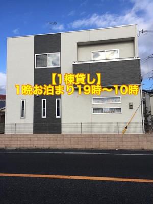 1晩お泊り【1棟貸し】19時~10時