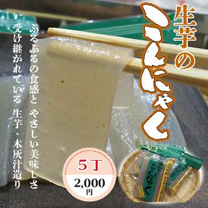 生芋のこんにゃく(5丁)