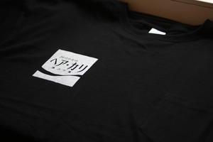 ヘア・カリ  黒x白 半袖 ビッグ・シルエット