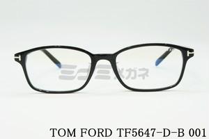 【正規品】TOM FORD(トムフォード) TF5647-D-B 001 メガネ フレーム スクエア クラシカルセルフレーム ブルーライトカット