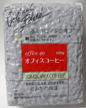 煎り豆 オフィスブレンド 500g袋入り  (税込み価格)