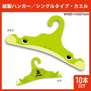 紙製ハンガー/シングルタイプ・カエル 10本セット