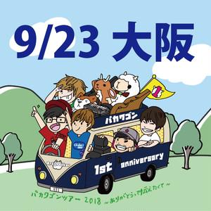 【9/23大阪2マン】1周年記念 『パカワゴンツアー2018 〜ありがとうって伝えたくて〜』