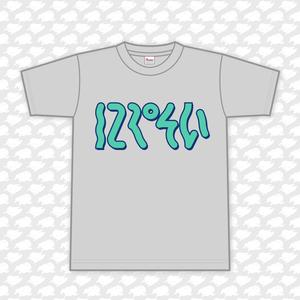にくそい-Tシャツ / 色:ネオングリーン