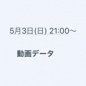 5月3日の動画データ