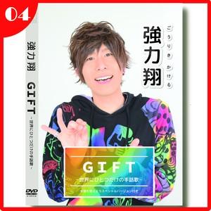 手話歌DVD〜世界にひとつだけの手話歌〜