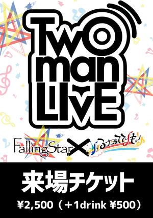 【4月29日 来場チケット】4月29日Falling Star ふぉるてぃてぃしもTwo man LIVE
