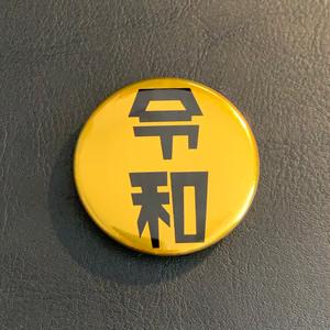 新元号・令和カンバッジ(安全ピン仕様・ゴールド)
