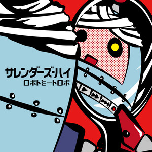CD:2nd EP「サレンダーズ・ハイ」