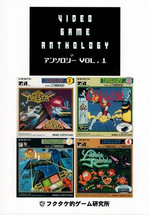 VIDEO GAME ANTHOLOGY アンソロジー Vol.1  販売サイト変更中