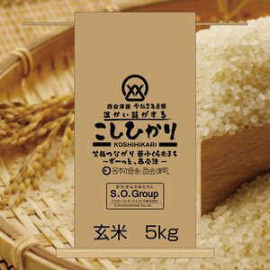 西会津産コシヒカリ 玄米5kg