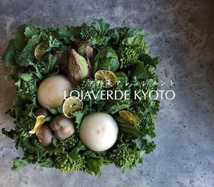 京野菜アレンジメント 竹籠蓋付き