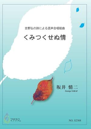 S2308 くみつくせぬ情(混声合唱/坂井情二/楽譜)