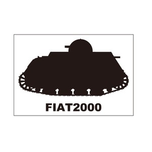 戦車ステッカー FIAT2000