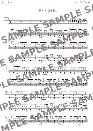 終わりなき旅/Mr.Children(ミスターチルドレン) ドラム譜