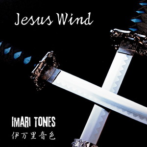 Jesus Wind (CD)
