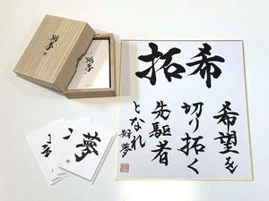 翔夢 オリジナル 書ロット[ショロット]カード [ オーダー書(色紙サイズ)付]