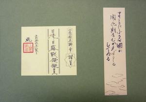 山口晃 版画作品「日清日露戦役擬畫 ed. /50」