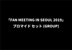 「FAN MEETING IN SEOUL 2019」ブロマイド セット(GROUP)