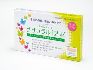 レディケア ナチュラル12 UVカット(国内送料無料です)