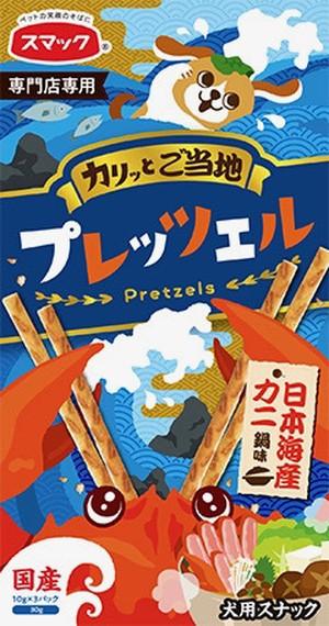 カリッとご当地プレッツェル 日本海産カニ鍋味