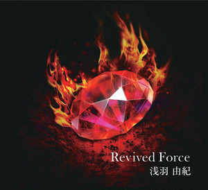 【CD★浅羽由紀】1stアルバム「Revived Force」2018.12リリース!