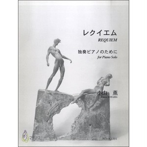 K1301 REQUIEM(Piano solo/K. KOYAMA /Full Score)