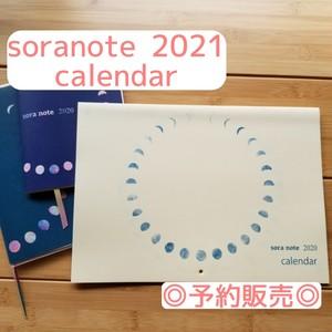 【予約販売】soranote2021 calender