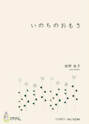 N2301 いのちのおもさ(歌,ピアノ/西野桂子/楽譜)