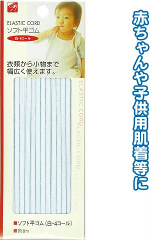 【まとめ買い=12個単位】でご注文下さい!(23-057)ソフト平ゴム(白・4コール)8m