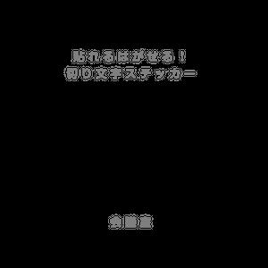 貼れる!はがせる!!室名カッティングシート「MEETING ROOM」