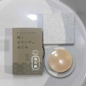 ー海の恵みセットー石鹸×ソープディッシュ