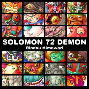 ソロモン72の悪魔データ図鑑